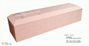 ⑤布棺 ピンク