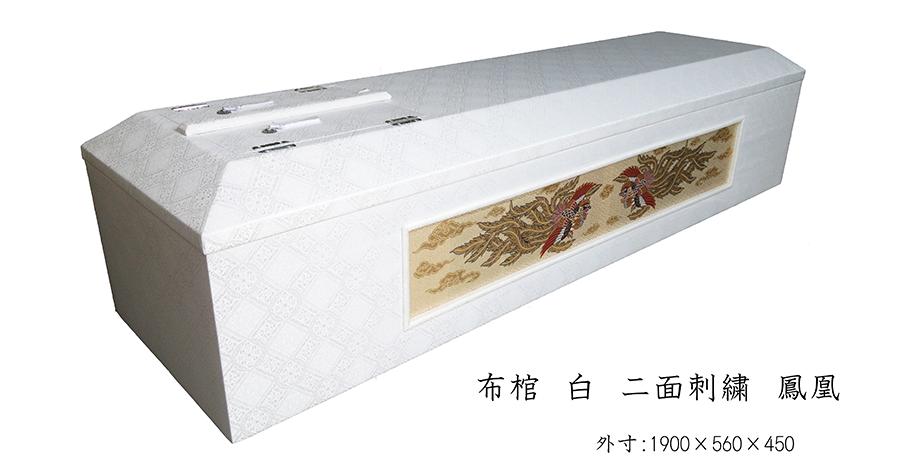⑦布棺白2面刺繍鳳凰