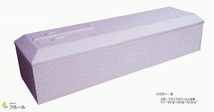 ④布棺 紫