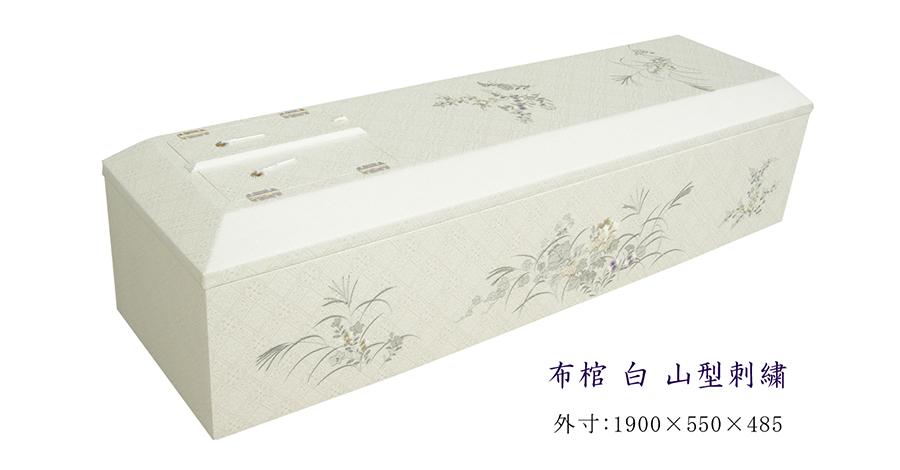 ⑧布棺白刺繍